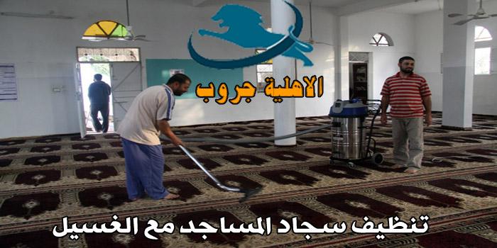 افضل شركة تنظيف مساجد بخميس مشيط