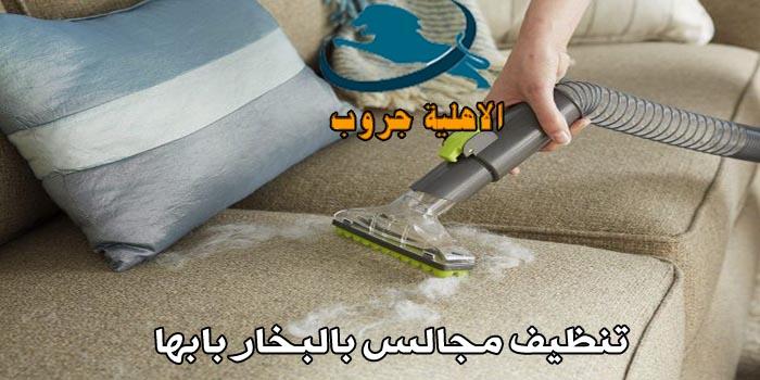 شركة تنظيف مجالس بالبخار بابها