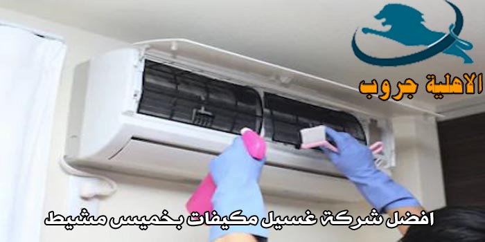 شركة غسيل مكيفات بخميس مشيط