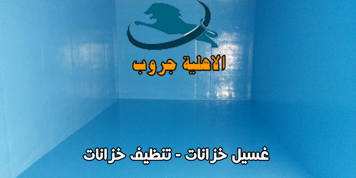 شركة نظافة خزانات بخميس مشيط