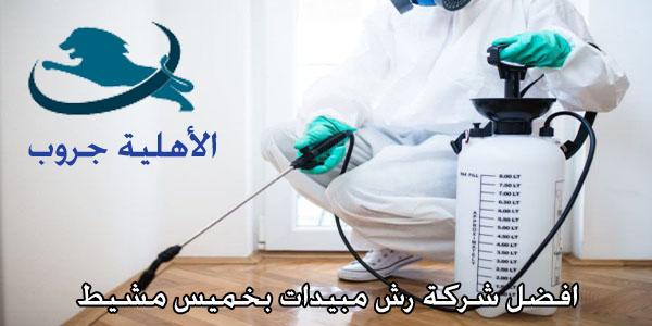 رش مبيدات بخميس مشيط